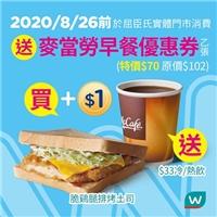 來屈臣氏實體門市,不限金額消費就送一張麥當勞早餐優惠券