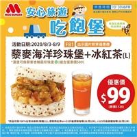 安心旅遊吃飽堡,藜麥海洋珍珠堡,搭配冰紅茶(L)只要$99