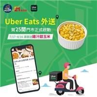 Uber Eats外送,單筆訂單消費滿$250就送雞汁甜玉米乙份