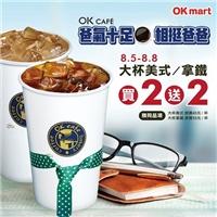 限時4天咖啡買2送2,OKmart讓你霸氣十足的喝咖啡