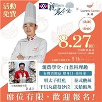 全聯x美威攜手舉辦「親農學堂-自煮料理趣」活動