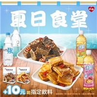 小萊新上市夏日食堂開張 PARTII,+10元喝指定飲料喔