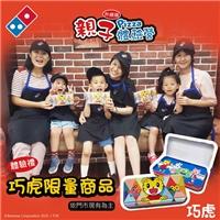 小小廚師集合囉,達美樂披薩體驗營,熱烈報名中!