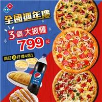達美樂全國周年慶開跑囉,超值又同樂的好選擇,3個大披薩只要799