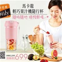 馬卡龍果汁機隨行杯,康是美限定加購價只要699元