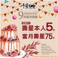 9月壽星本人持享味卡5折或持證件用餐壽星當月75折
