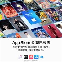 現在可以在7-ELEVEN購買 App Store 卡囉,一卡在手,歡樂無限