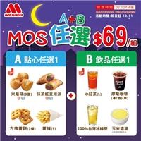 宵夜吃起來,點心、飲品任選A+B只要$69