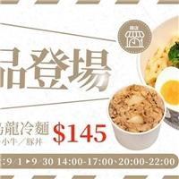胡麻烏龍冷麵+小牛/豚丼,9月期間套餐,有限定優惠時段