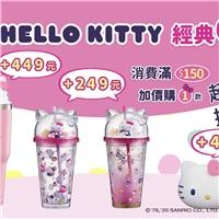 8/27日起消費滿150元加購1款,HELLO KITTY經典Q萌系列
