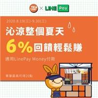 來TEATOP使用LINE Pay Money結帳,享6%點數回饋