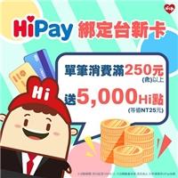 HiPay綁台新卡消費滿額送5000點,買東西用HiPay準沒錯
