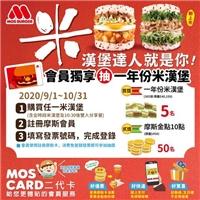 只要購買任一米漢堡,登錄發票即可抽【一年份米漢堡】