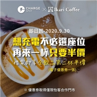 於怡客咖啡合作門市,租借行動充可獲得飲品第二杯半價優惠劵1張