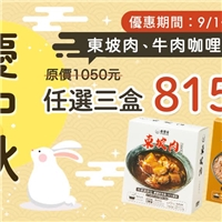 任選三盒冷凍商品-牛肉咖哩&東坡肉,現正只要815元