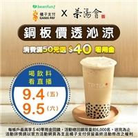 使用beanfun!橘子支付,到全台茶湯會買50元以上飲品,享40零用金
