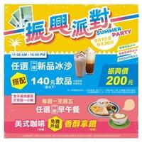 任選一杯新品冰沙搭配一杯140(含以下)飲品,振興價200元