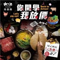 北澤開學季,到北澤壽喜燒用餐10人同行1人免費