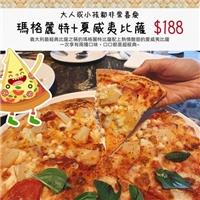 PIZZA就愛你這味,瑪格麗特+夏威夷比薩$188