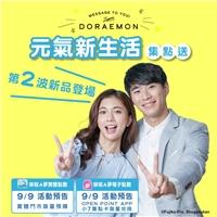 9/9哆啦A夢元氣新生活集點送【第二波全新登場】
