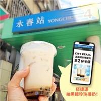 快下載台北捷運GO APP,抽CITY系列四大品牌指定品項享優惠