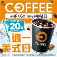 即日起~9/24,每週一美式咖啡只要20元