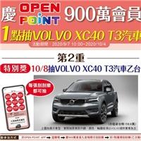 活動期間刮出的刮刮樂,也將於10/8直播抽出VOLVO XC40 T3汽車