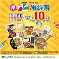 買指定鮮食使用悠遊卡(結帳),即享單筆滿百立折10元優惠