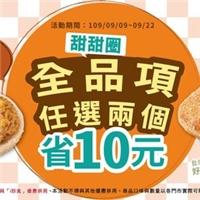 7-ELEVEN店中店門市,全品項任選兩個甜甜圈或點心,省10元