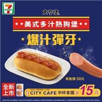 美式多汁熱狗堡,10/6前搭配CITYCAFE中杯拿鐵,還可以省15元