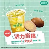 買CITY TEA四季春青茶(一杯)免費送茶葉蛋(1顆)