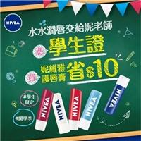 :憑「學生證」購買妮維雅護唇膏系列即可折價$10