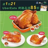 僅限UberEats外送,逢1到21吃烤雞,烤雞品項85折