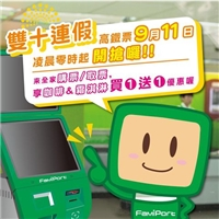 使用FamiPort高鐵購票/取票服務,憑FamiPort票券可享優惠