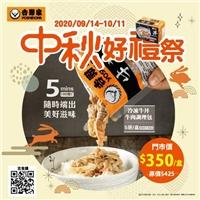 超人氣冷凍牛丼禮盒,門市獨享優惠$350