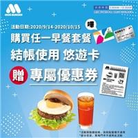 到摩斯漢堡使用悠遊卡支付結帳,享專屬優惠