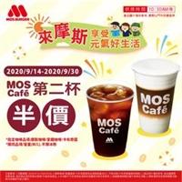 摩斯咖啡/拿鐵咖啡/卡布奇諾,第二杯半價