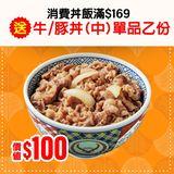 點購丼飯套餐消費滿額169元,就可獲得好康券乙張
