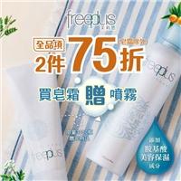 門市或網購eshop購買溫和淨潤皂霜,贈高滲透保濕噴霧化粧水乙瓶
