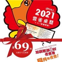【2021雲雀桌曆】,店內或外帶消費即可加價購一本69元