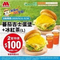 蕃茄吉士蛋堡,套餐優惠價$65,兩套優惠只要$100