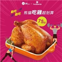 9月Foodpanda限定,21香草烤雞只要330元