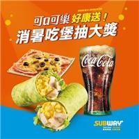 SUBWAY X 可口可樂,購買限定套餐,集點抽大獎