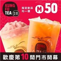 基隆仁三店正式開幕,各門市也一同歡慶享指定飲品中杯50元優惠