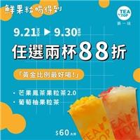 芒果鳳茶果粒茶2.0/葡萄柚果粒茶任選兩杯88折