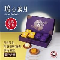 中秋限定月餅禮盒《琉心獻月》,只想把最好的琉給你