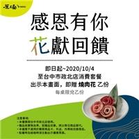 憑活動網頁畫面至台中市政北店消費套餐即贈「燒肉花💐」一份