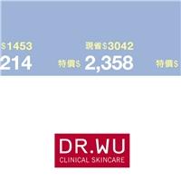 即日起至9/29,DR.WU保濕重量版,特價折$200,再享88折