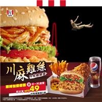 全新限量川麻雞絲咔啦雞腿堡,兩種美味將要輪番炸裂味蕾