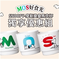 SNOOPY摩斯疊疊馬克杯,搭配人氣沖泡飲品,最高現省$129
